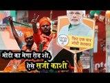 PM Narendra Modi roadshow in Varanasi  Loksabha Elections 2019 