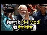 How Much Bank Balance PM Narendra Modi Have?