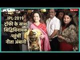 Nita Ambani went to offer prayers at Siddhivinayak Temple with IPL 2019 Trophy