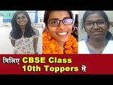 CBSE 10th Result 2019: All India 2nd Toppers and their success story
