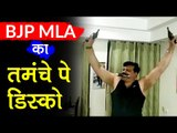 तमंचे पे डिस्को : BJP MLA Pranav Singh Champion seen dancing with guns, Watch viral video