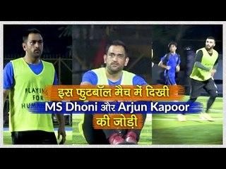 Mumbai के इस फुटबॉल मैच में दिखी MS Dhoni और Arjun Kapoor की जोड़ी