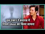 Mushkil मूवी फेम एक्टर रजनीश दुग्गल ने जब Varanasi में शूटिंग के दौरान महसूस की असली Ghost की ताकत