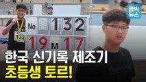 """[엠빅뉴스] """"또 금메달!"""" 초등생 토르 박시훈, 올해만 한국 신기록 3번 경신"""