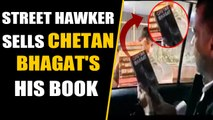 Chetan Bhagat gets pirated version of his book from a street hawker, video viral | Oneindia News