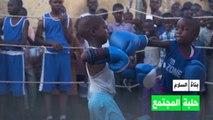 بناة السلام: حلبة المجمتع