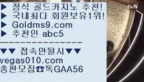 카지노실시간라이브 ㎤ 슬롯머신 【 공식인증   GoldMs9.com   가입코드 ABC5  】 ✅안전보장메이저 ,✅검증인증완료 ■ 가입*총판문의 GAA56 ■식보 ㎬ 파칭코 ㎬ 실시간라이브스코어사이트 ㎬ 프라임카지노 ㎤ 카지노실시간라이브