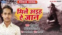 Mile Aiha Ae Jaan - Mile Aiha Ae Jaan -Sonu Pravej