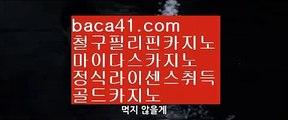 SOLAIRE마닐라^_^개츠비카지노▦baca41.com▦신고포상제도▦카지노고수▦baca41.com^_^SOLAIRE마닐라