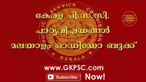 ജമ്മു കാശ്മീർ Jammu Kashmir PSC Indian States Question Answer - GKPSC Coaching Class Malayalam