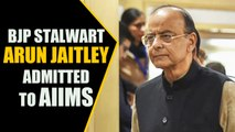 Arun jaitley admitted to Delhi's AIIMS | Oneindia News