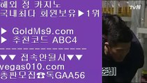 실시간 바카라베팅⬇필리핀솔레어카지노 【 공식인증 | GoldMs9.com | 가입코드 ABC4  】 ✅안전보장메이저 ,✅검증인증완료 ■ 가입*총판문의 GAA56 ■카지노사이트쿠폰 aa 메이저사이트 주소 aa 카지노사이트주소소개 aa 노먹튀사이트골드카지노⬇실시간 바카라베팅