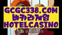 【 라이브카지노 】↱와와게임↲ 【 GCGC338.COM 】바둑이 온라인카지노 바카라1등↱와와게임↲【 라이브카지노 】
