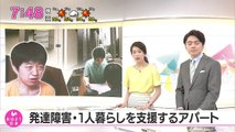 20190801 おはよう日本 関東甲信越 発達障害 1人暮らしを支援するアパート