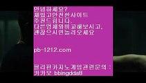 공식추천사이트♩아시아베스트§§pb-1212.com§베스트아시아§모바일카지노§§pb-1212.com§카지노모바일§국탑1위§업계1위§hca789.com§프리미엄이벤트§♩공식추천사이트
