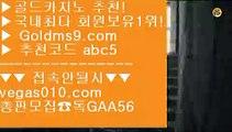 마이다스바카라 デ 더블덱블랙잭적은검색량 【 공식인증 | GoldMs9.com | 가입코드 ABC5  】 ✅안전보장메이저 ,✅검증인증완료 ■ 가입*총판문의 GAA56 ■바둑이카지노 ▶ 파라다이스 ▶ 놀이터추천 ▶ 리얼카지노사이트 デ 마이다스바카라