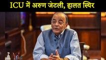 पूर्व वित्त मंत्री Arun Jaitely की हालत स्थिर, AIIMS में इलाज जारी। वन इंडिया हिंदी