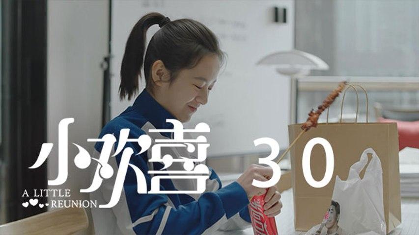 小歡喜 30  |  A Little Reunion 30(黃磊、海清、陶虹等主演)