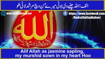 ALif Allah Chambe di booti │ Punjabi Kalam │ Hadrat Sultan Bahoo R.A│ Ustad Nusrat Fateh Ali Khan