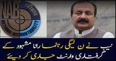 NAB decides arresting Rana Mashood in corruption allegations