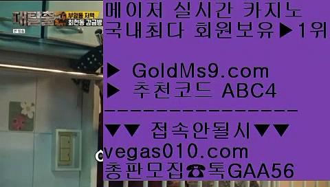 slot casino    컵퓨터카지노 【 공식인증 | GoldMs9.com | 가입코드 ABC4  】 ✅안전보장메이저 ,✅검증인증완료 ■ 가입*총판문의 GAA56 ■카지노전화배팅 @;@ 마카티 호텔 @;@ 카지노에이전시 @;@ 바카라프로그램    slot casino