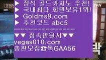 잭팟 ね 슬롯머신 【 공식인증   GoldMs9.com   가입코드 ABC5  】 ✅안전보장메이저 ,✅검증인증완료 ■ 가입*총판문의 GAA56 ■식보 ㎬ 파칭코 ㎬ 실시간라이브스코어사이트 ㎬ 프라임카지노 ね 잭팟
