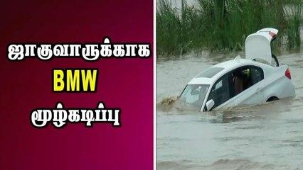 ஜாகுவாருக்காக  BMW  மூழ்கடிப்பு