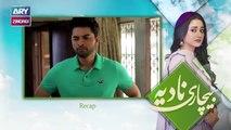 Bechari Nadia Episode 103 & 104 - 9th August 2019
