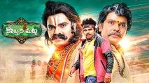 Kobbari Matta Review And Rating || కొబ్బరి మట్ట మూవీ రివ్యూ అండ్ రేటింగ్ || Filmibeat Telugu