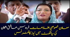 Assistant Special to PM for Information Firdous Ashiq Awan's news conference in Sialkot
