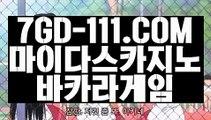 『 먹튀검색기』⇲먹튀카지노⇱ 【 7GD-111.COM 】한국카지노 필리핀모바일카지노 카지노마발이⇲먹튀카지노⇱『 먹튀검색기』