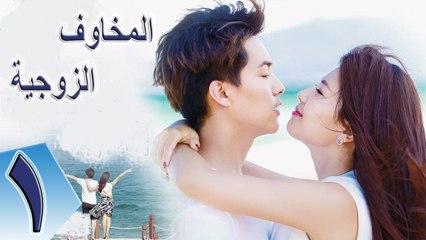 الحلقة 1 من مسلسل ( المخاوف الزوجية \ Scouring Marriage ) مترجمة