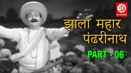 झाला महार पंढरीनाथ   PART 06   Superhit Marathi Movie   DRJ Records Marathi