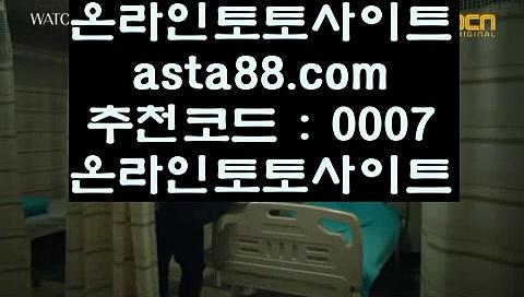 ✅Online casino✅  ヒ   해외토토- ( ∑【  asta99.com  ☆ 코드>>0007 ☆ 】∑) – 실제토토사이트 파워볼사이트 라이브스코어    ヒ  ✅Online casino✅