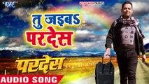 तू जइबS परदेस - Khushboo Jain - Pardes Movie - Khushboo Jain - Bhojpuri Movie Song 2019