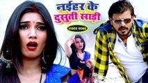 आगया Pramod Premi का मार्किट में नया सुपरहिट #VIDEO SONG - नईहर के दूसूती साड़ी - Bhojpuri Song 2019