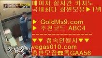 바둑이카지노㊙배팅 【 공식인증 | GoldMs9.com | 가입코드 ABC4  】 ✅안전보장메이저 ,✅검증인증완료 ■ 가입*총판문의 GAA56 ■솔레어 ㈕ 필리핀여행 ㈕ 해외메이저 ㈕ 실시간바카라 ㊙바둑이카지노