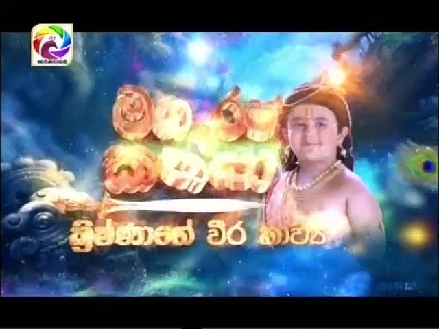 Maharja Kansa (356) -10-08-2019 Thumbnail