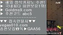갤럭시호텔 ㉮ 스페셜카지노 【 공식인증 | GoldMs9.com | 가입코드 ABC5  】 ✅안전보장메이저 ,✅검증인증완료 ■ 가입*총판문의 GAA56 ■빅토 ㉬ 카지노이기는법 ㉬ 먹검 ㉬ 먹튀검색기 ㉮ 갤럭시호텔