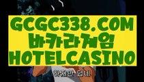【 우리카지노계열 】↱해외카지노사이트↲ 【 GCGC338.COM 】인터넷카지노  달팽이게임 마이다스카지노 ↱해외카지노사이트↲【 우리카지노계열 】