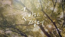 GOODBYE SUMMER (2019) Trailer VO - KOREAN