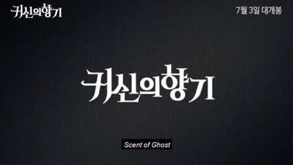 SCENT OF GHOST (2019) Trailer VOST-ENG - KOREAN