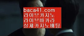 인기카지노^ㅡ^365BET▦baca41.com▦팍콜▦검증요청▦baca41.com^ㅡ^인기카지노