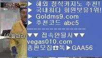 카지노여자 5 카지노모음 【 공식인증 | GoldMs9.com | 가입코드 ABC5  】 ✅안전보장메이저 ,✅검증인증완료 ■ 가입*총판문의 GAA56 ■먹튀세스코 ㉰ 카지노랭킹 ㉰ 카지노순위 ㉰ 슈퍼볼 5 카지노여자