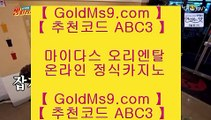 랜딩카지노♧인터넷카지노사이트추천(※【- goldms9.com-】※▷ 실시간 인터넷카지노사이트추천か라이브카지노ふ카지노사이트♣추천인 abc5♣ ♧랜딩카지노
