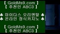 카지노사이트주소✡✅먹튀검색기     https://www.goldms9.com  먹튀검색기 ♪  먹검 ♪  카지노먹튀✅♣추천인 abc5♣ ✡카지노사이트주소