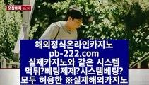 붐카지노☆정식검증바카라★pb-222.com★바카라커뮤니티★카지노커뮤니티★바카라스토리★☆붐카지노