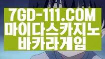 『 올인구조대 온라인카지노』⇲실시간카지노⇱ 【 7GD-111.COM 】카지노사이트주소 마이다스호텔 실시간카지노⇲실시간카지노⇱『 올인구조대 온라인카지노』