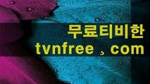 드라마 미드 ↘》Tvnfree.com《↙ 무료티비다시보기 수목예능 드라마 미드 ↘》Tvnfree.com《↙ 무료티비다시보기 수목예능