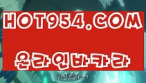 《 온라인바카라 》《COD총판》『『→ HOT954.COM ←』』카지노마발이《COD총판》《 온라인바카라 》
